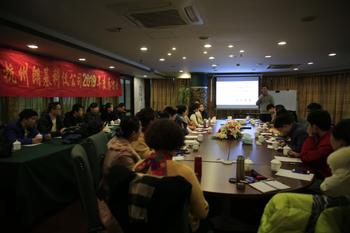 杭州朗基科儀公司2019年度總結會