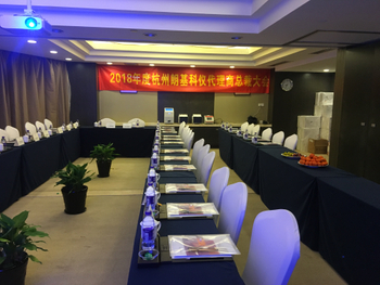 砥砺前行,行稳致远———记2018年度杭州朗基科仪经销商总裁大会
