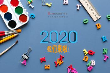 2020,迎風而行!
